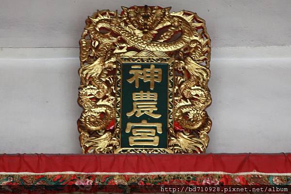 台東「神農宮」廟名匾