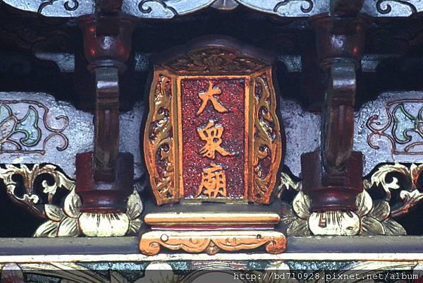 大眾爺廟正殿神龕「大眾爺」神名匾