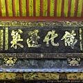 三川殿上光緒年間「佛化蓬萊」古匾
