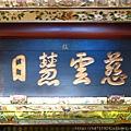 正殿光緒年間「慈雲慧日」古匾