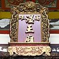 「高雄溫王廟」廟名匾