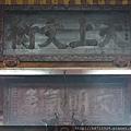 正殿神龕上道光年間「天上文衡」、同治年間「文明氣象」古匾
