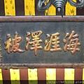 正殿上光緒年間「海涯澤被」古匾