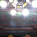 前殿民國十六年「后澤如春」匾額