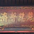 觀音佛祖神龕前「慈悲普濟」匾額