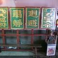 台北金雞廟進士牌