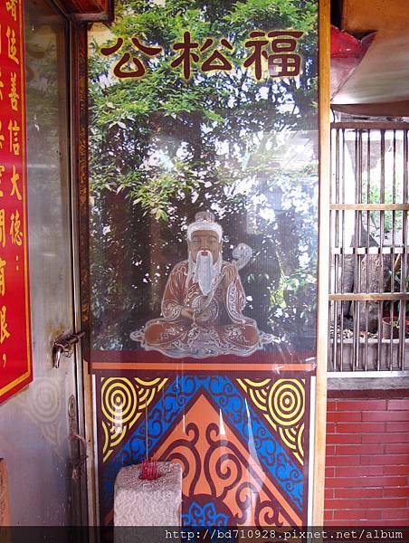 廟前龍側,奉祀:福松公