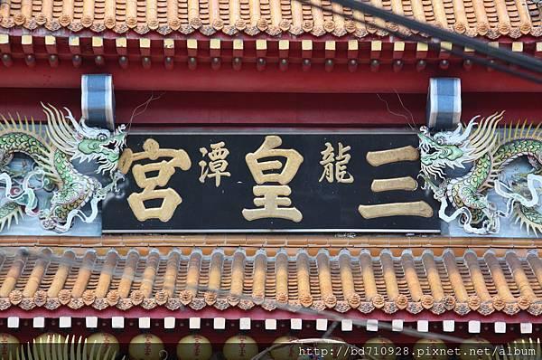 礁溪「龍潭三皇宮」廟名匾