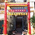 北投陽明黃帝神宮廟前入口牌樓