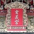 中寮「玄義宮」廟名匾