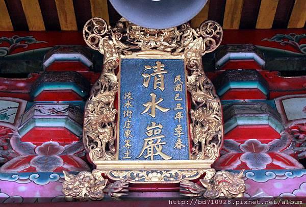 位於三川殿的「清水巖」廟名匾