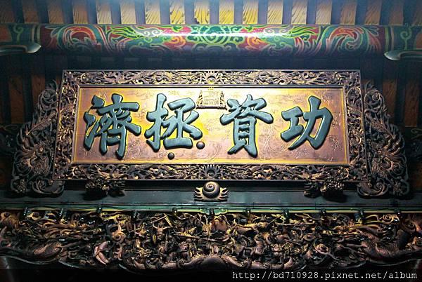光緒皇帝頒賜的「功資拯濟」御筆之寶,現懸掛於正殿上方