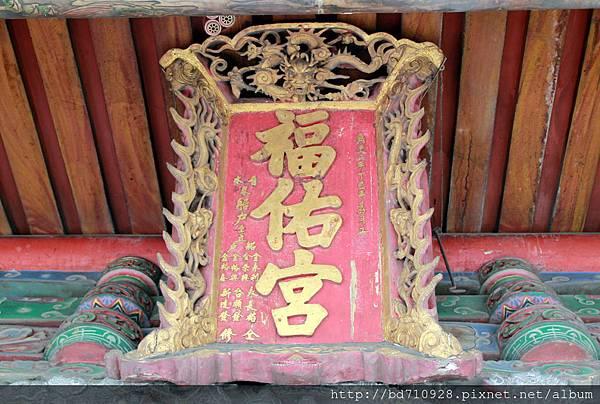 位於三川殿的「福佑宮」廟名匾,嘉慶二年所立