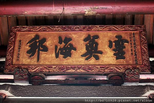 懸掛於廟門上嘉慶二年「靈奠海邦」的古匾