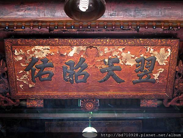 光緒皇帝頒賜的「翌天昭佑」御筆之寶,現懸掛於正殿上方