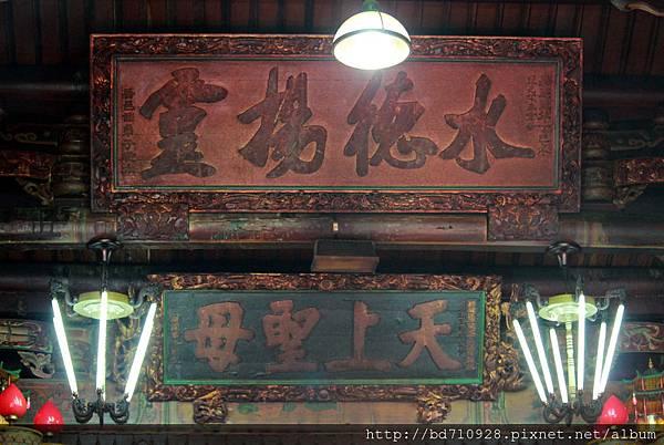 正殿神龕前懸掛嘉慶二年「天上聖母」、「水德揚靈」之古匾