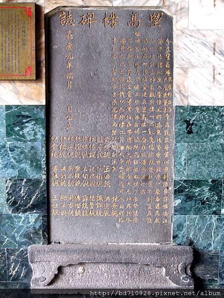 福佑宮內的望高樓碑誌,是相當珍貴的史料遺跡