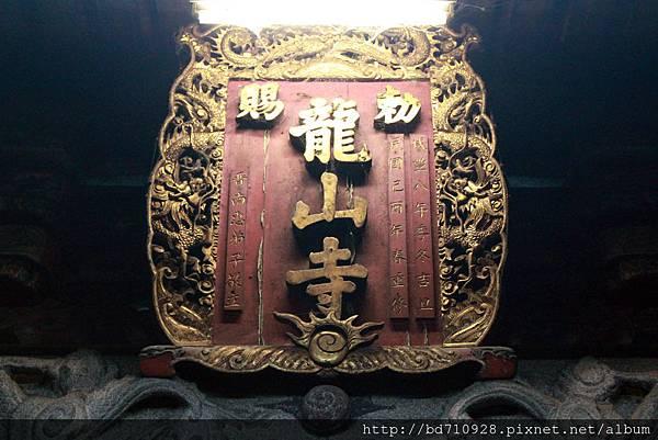 位於三川殿的「龍山寺」廟名匾,咸豐八年所立