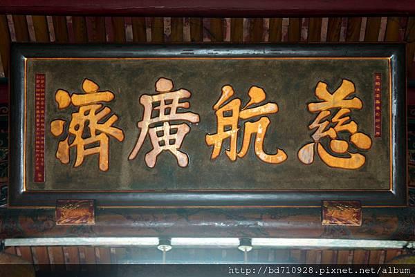 懸掛於三川殿上光緒五年「慈航廣濟」之古匾