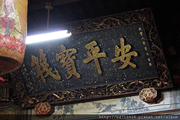正殿神龕前懸掛咸豐八年「安平寶筏」之古匾