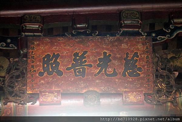 天上聖母神龕上懸掛光緒五年「慈光普照」之古匾