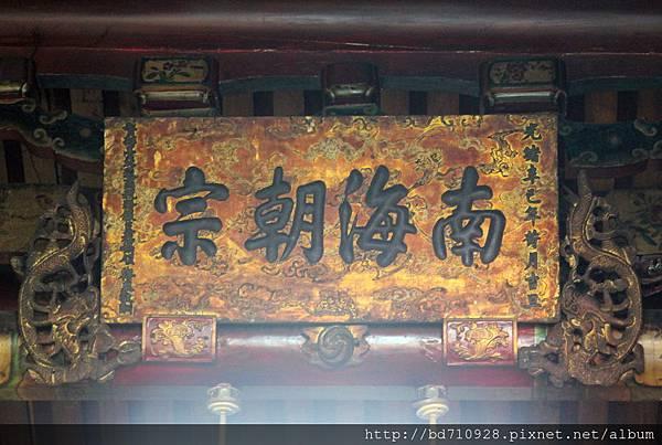 註生娘娘神龕上懸掛光緒七年「南海朝宗」之古匾