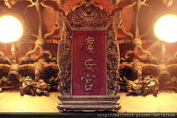 位於三川殿的「慶安宮」廟名匾