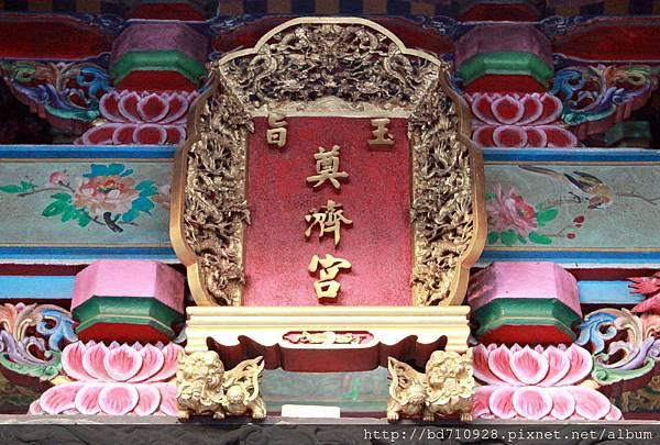 位於三川殿的「奠濟宮」廟名匾