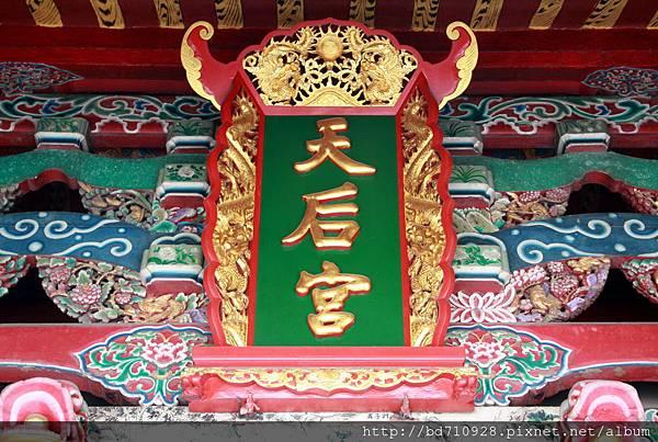 位於三川殿的「天后宮」廟名匾