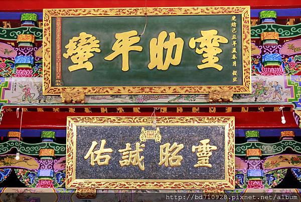 正殿媽祖神龕上方,懸掛光緒皇帝頒賜的「靈昭誠佑」御筆之寶和光緒15年的「靈助平蠻」古匾