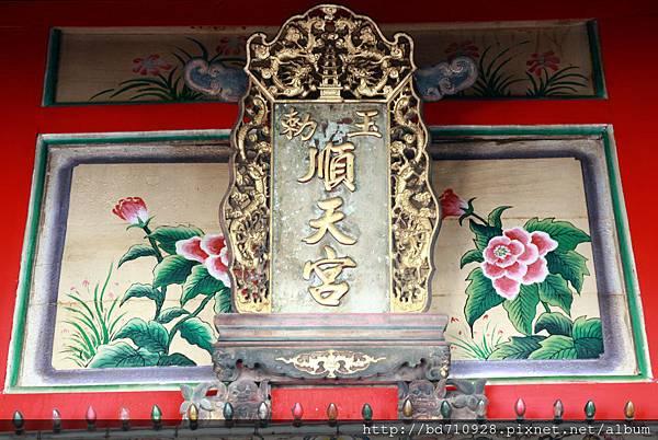 三川殿廟門上「順天宮」廟名匾