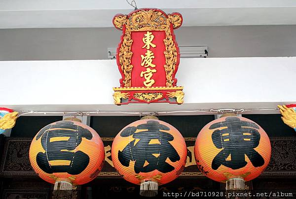 三川殿前上方「東凌宮」廟名匾