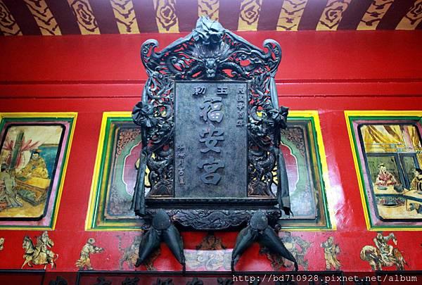 正殿廟門上方「福安宮」廟名匾
