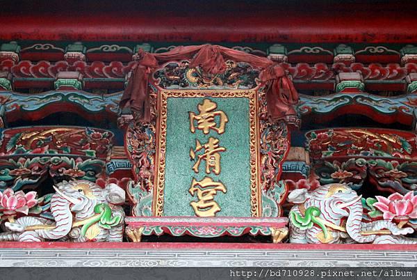 三川殿廟門上「南清宮」廟名匾