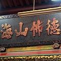 正殿神龕上方昭和年間「德佈山海」古匾