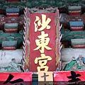 竹山「沙東宮」廟名匾