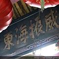 三川殿上方「威振海東」古匾