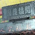 正殿神龕上方「開疆護國」、「刱(創)格完人」古匾