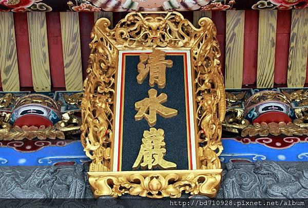 三川殿廟門上「清水巖」廟名匾