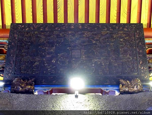三川殿廟門內側懸掛昭和十八年「清玄法水」古匾