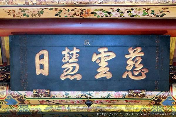 正殿上方懸掛光緒八年「慈雲慧日」之古匾