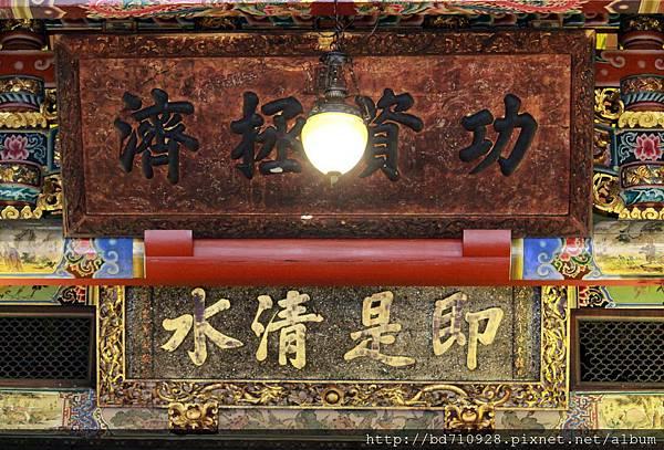正殿神龕上方懸掛有光緒皇帝頒賜的「功資拯濟」御筆之寶和同治七年「即是清水」之古匾