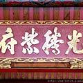 三川殿上古匾