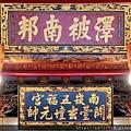 正殿上方昭和年間「澤被南邦」匾額