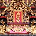三重「南聖宮」廟名匾