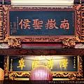 正殿上方「南嶽聖侯」、「澤溥蔭覃」匾額