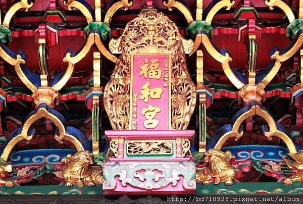 三川殿廟門上「福和宮」廟名匾