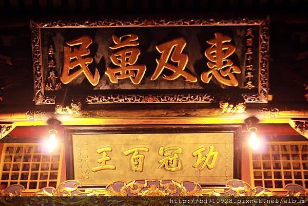 懸掛於正殿神龕上方的「功冠百王」和「惠及萬民」匾額