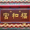牌樓上「中和福和宮」廟名匾