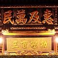 正殿神龕上方「功冠百王」、「惠及萬民」匾額